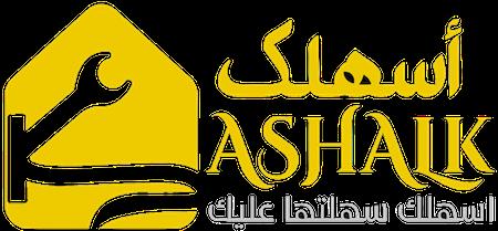 اسهلك Ashalk